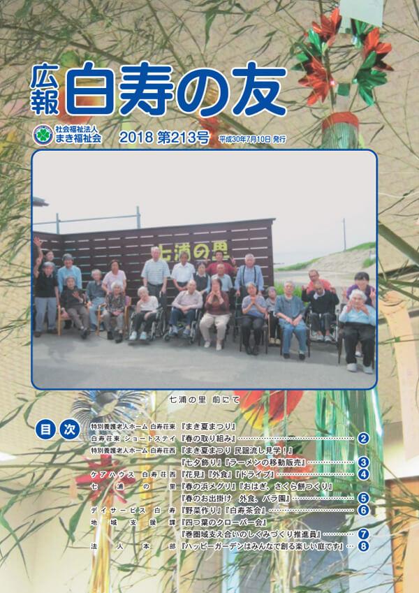 第213号(平成30年7月10日発行)