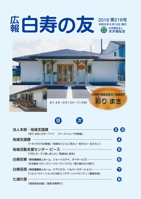 第216号(令和元年8月10日発行)