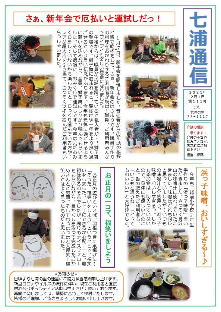 七浦通信 2月号を発行しました