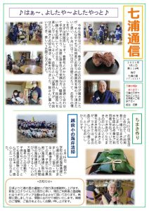 「七浦通信7月号」を発行しました!