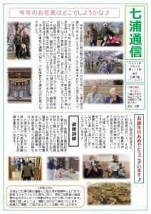 「七浦通信 5月号」を発行しました!