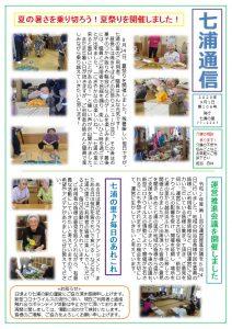 七浦通信 9月号を発行しました!