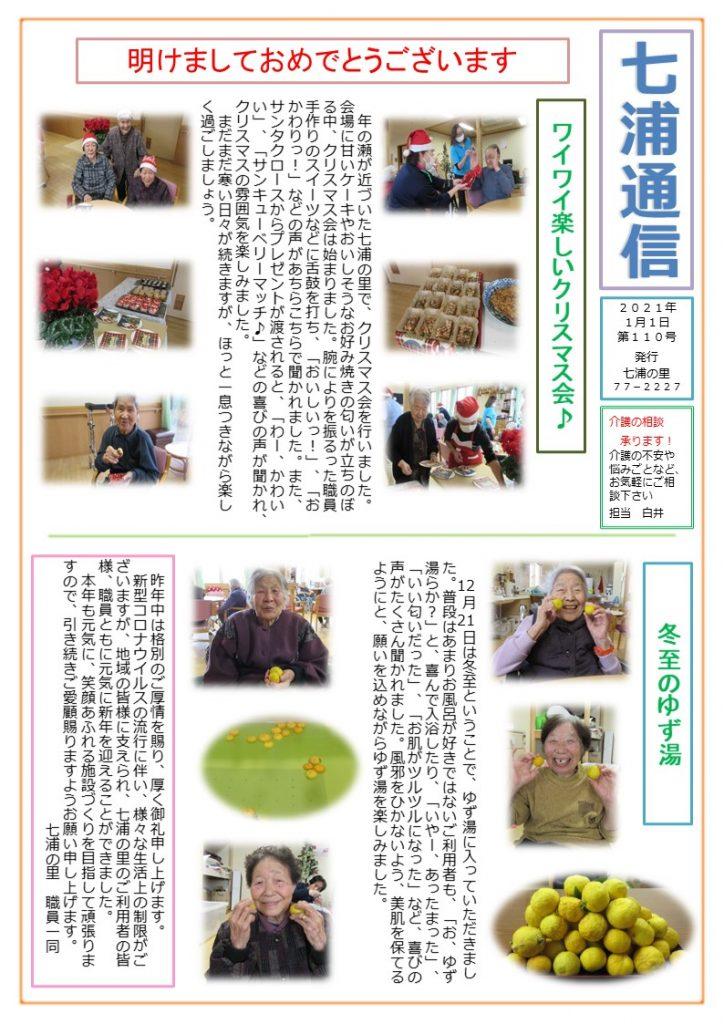 七浦通信 1月号を発行しました