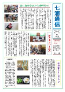 「七浦通信」8月号を発行しました!
