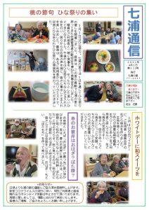 「七浦通信 4月号」を発行しました