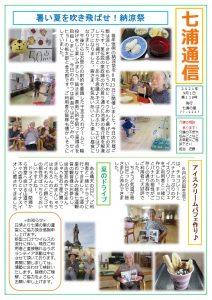 「七浦通信」9月号を発行しました!