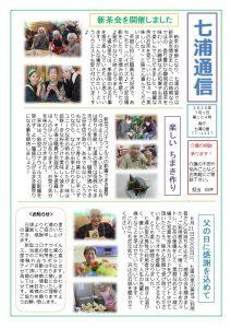 七浦通信 7月号を発行しました!