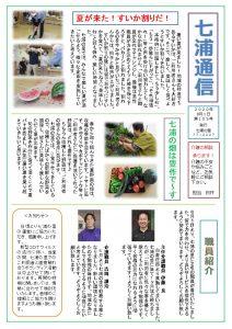 七浦通信 8月号を発行しました!