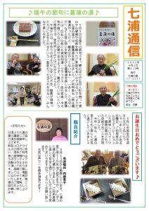 七浦通信 6月号を発行しました