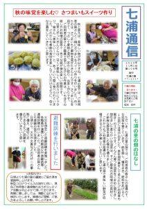 「七浦通信」11月号を発行しました!